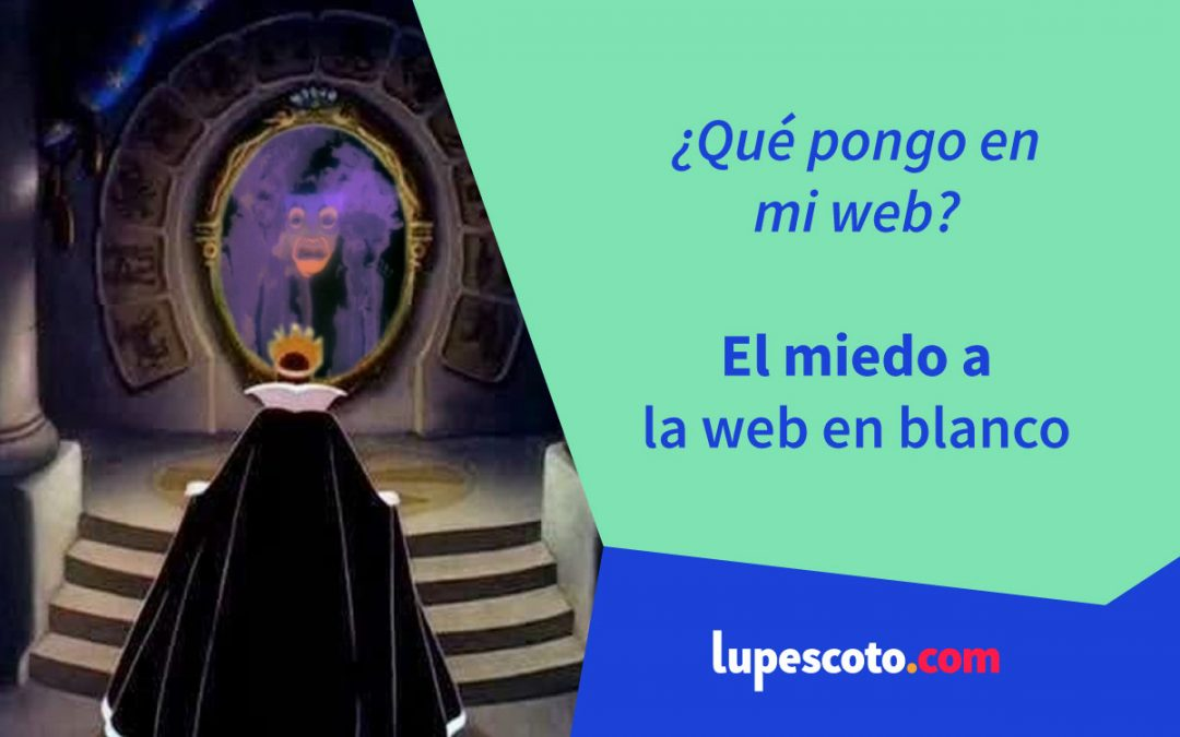 ¿Qué pongo en mi web? El miedo a la web en blanco
